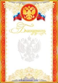 Открытка Благодарность РФ 9-01-253А